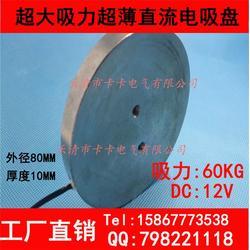 卡卡电气-吸盘式电磁铁 P49/21-吸盘式电磁铁图片