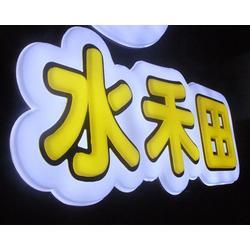 鹏杰广告,led发光吸塑字制作,山西led发光吸塑字图片