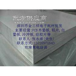 PCB线路板耗材铝片木垫板冷冲板图片