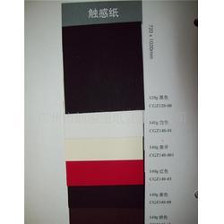 触感纸厂家电话_亿信宏纸业(在线咨询)_东城触感纸图片