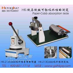 特种纸吸水性测定仪,可勃吸水性测定仪,厂家图片
