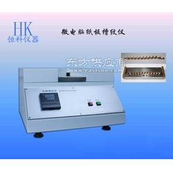 牛皮纸槽纹仪,微电脑槽纹仪,专业生产厂家图片