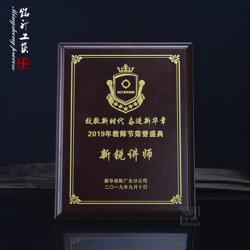 教師節表彰紀念木獎牌 新銳講師榮譽證書牌圖片