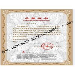 防伪证书 防伪证书印刷 制作防伪证书图片