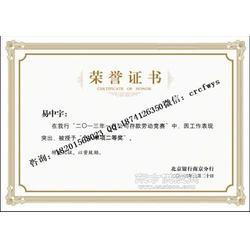 防伪证书制作  防伪标签证书  荣誉证书图片
