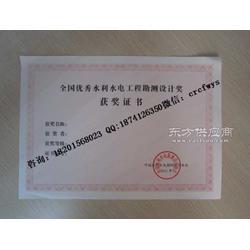 防伪证书  防伪收藏证书印刷  防伪获奖证书图片