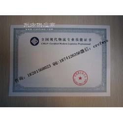 防伪收藏证书 制作防伪证书 水印防伪证书图片