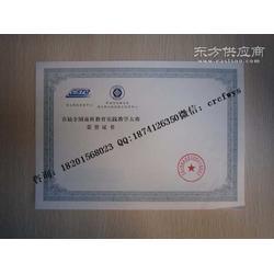 防伪收藏证书 防伪培训证书 防伪证书印刷公司图片