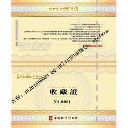 防伪证书  防伪荣誉证书制作  防伪鉴定证书图片