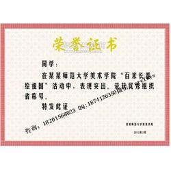 防伪证书制作 防伪证书印刷 获奖证书图片
