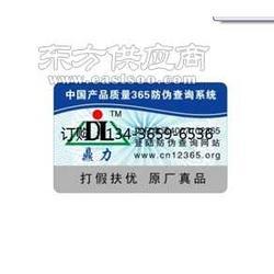 优质防伪标签印刷图片