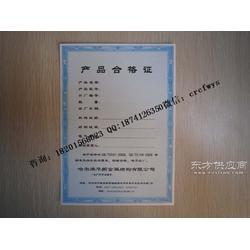 防伪证书印刷 职业技能证书防伪 技能证书图片