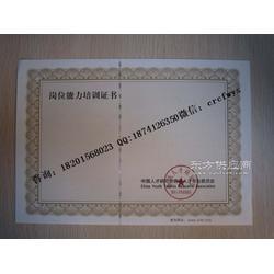 防伪证书印刷  防伪获奖证书  防伪证书设计图片