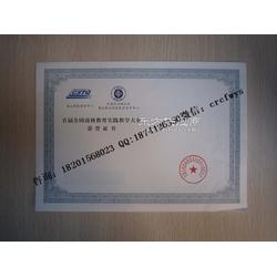 防伪证书印刷  防伪鉴定证书  水印防伪证书图片