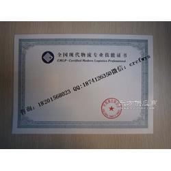防伪证书印刷 防伪证书纸 防伪培训证书印刷图片