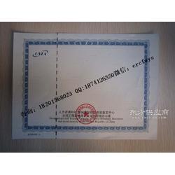 防伪证书印刷 防伪证书纸 防伪收藏证书制作图片