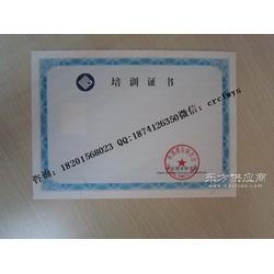 防伪证书印刷 防伪收藏证书制作 防伪证书设计图片