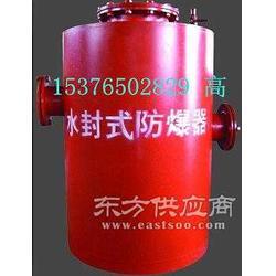 水封防暴器FBQ型系列水封防爆器图片