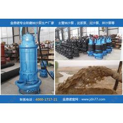 四寸潜水吸沙泵,个旧吸沙泵,金鼎诺厂家销售图片