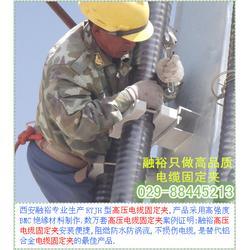 内蒙古高压电缆夹厂家、高压电缆夹厂家、高压柜专用融裕电缆夹图片