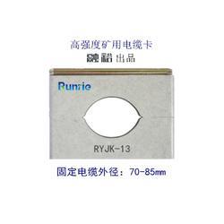 西安融裕|供应矿用电缆固定卡|温州电缆固定卡图片