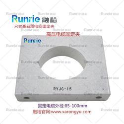 供应高压电缆固定卡|融裕专业生产(在线咨询)|沈阳电缆固定卡图片