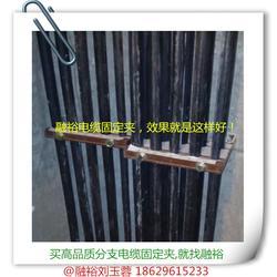 武汉电缆固定夹_安全电缆固定夹融裕造_电缆固定夹哪家好图片