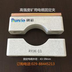 矿用电缆固定卡、西安融裕出品、芜湖电缆固定卡图片