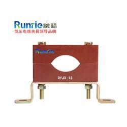 电缆固定夹子定制,RYJX-11电缆夹具,渭南电缆夹具图片