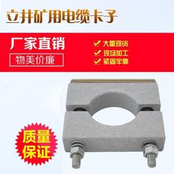 融裕电缆固定夹厂家_鄂尔多斯电缆固定夹生产厂家图片