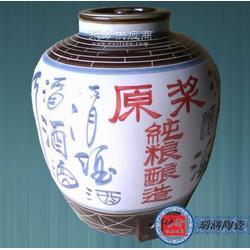 装汾酒的陶瓷酒瓶定做图片
