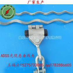 光缆架空固定夹具 adss光缆预绞式悬垂金具图片