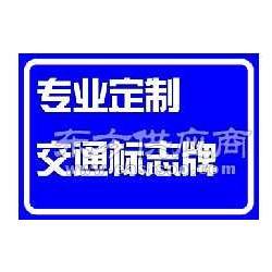 专业定制交通标志牌 交通警示牌定制图片