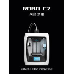 Robo R2 3D打印机厂家3D打印公司图片