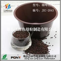 华坪县 色母粒|江源色母粒|食品级黑色母粒图片