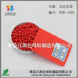 低压吹膜专用亮红色母粒|安图县  色母粒|江源色母粒(查看)图片