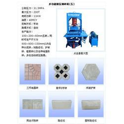 伟业机械(图)_水泥路面砖机_路面砖机图片