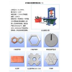 伟业机械(图)|彩色压砖机|压砖机图片