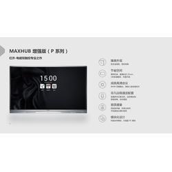 武汉九华视讯 安卓模块电磁会议平板-会议平板价格