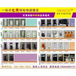 高档化妆品展柜-巨美妆配(已认证)大连化妆品展柜图片