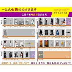 巨美妆配(图)、深圳实木化妆品展柜、化妆品展柜图片