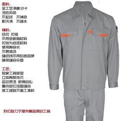 新款长袖工作服(图) 冬天长袖工作服 长袖工作服图片