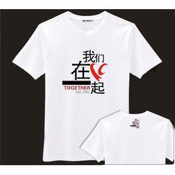 旺龙服饰为健康加分(多图)T恤衫定做厂家-T恤衫定做图片