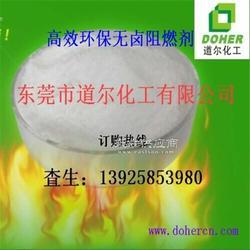 道尔供应6007无卤阻燃剂 高效环保无卤阻燃剂图片