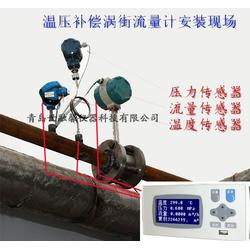 蒸汽涡街 生产厂家(认证商家) 蒸汽 涡街流量计图片