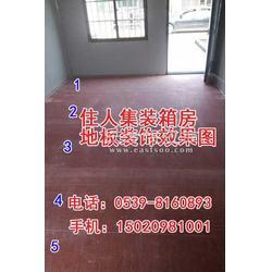 集装箱地板住人集装箱地板图片