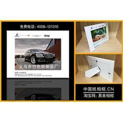 纸相框小礼品印二维码、竹色纸制品实惠、纸相框图片