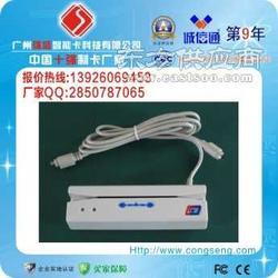 生产串口磁卡读写器-供应银联磁卡度读写器图片