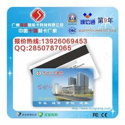 人民医院诊疗磁条卡_医院磁条卡生产厂家_医疗磁卡制作图片
