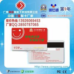 IDM1复合卡厂家-制作复合卡图片